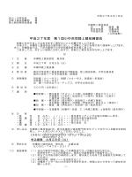 要項 - 沖縄陸上競技協会