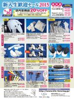 新入生歓迎セール2015 - KFE京都フェンシング用品
