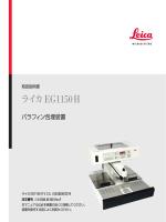 Leica EG1150 H Instructions for Use V 2.5 RevF