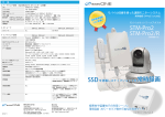 パンフレット STM-Pro2-R ONE 2014102801