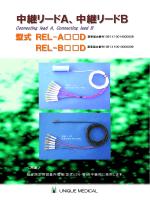 中継リードA、中継リードB - 株式会社ユニークメディカル