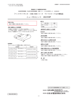 日本光電富岡株式会社 ニューロユニット AE-918P