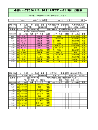 4種リーグ2014(U-10,11 ABブロック)9月、日程表