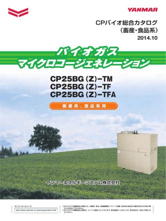 CP25BG(Z)ーTM CP25BG(Z)ーTF CP25BG(Z)ーTFA