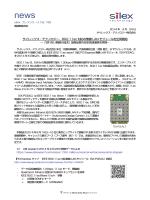 802.11ac 対応の無線LAN モジュールを出荷開始