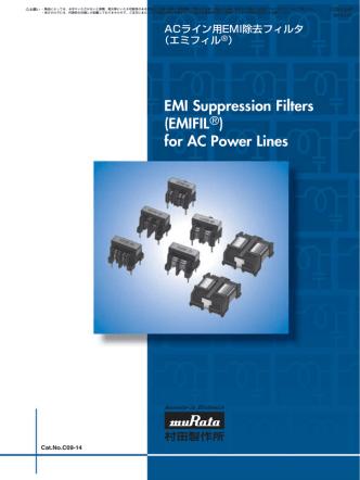 ACライン用EMI除去フィルタ (PDF)