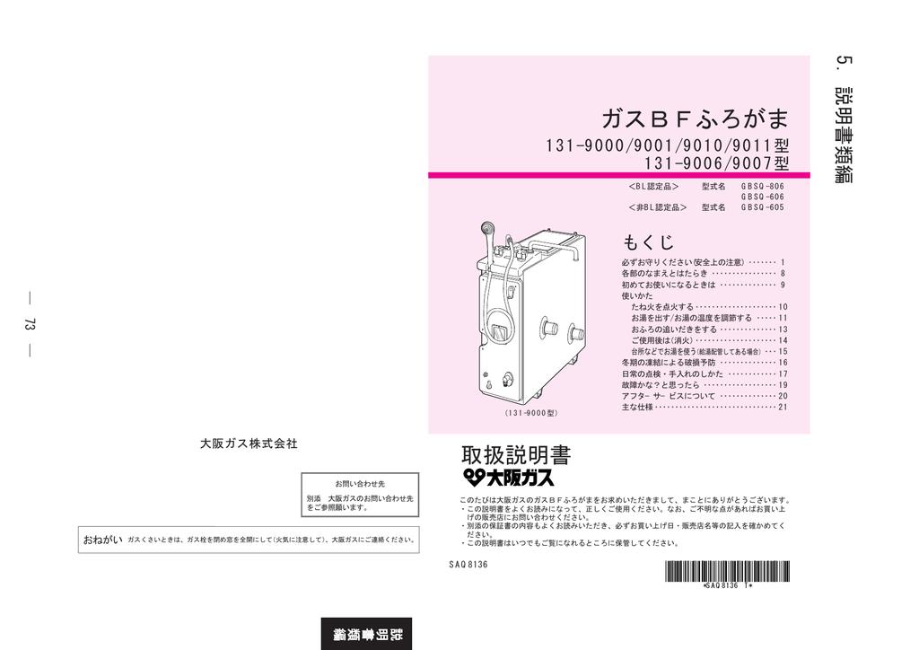 ガス 問い合わせ 大阪 大阪ガスへの問い合わせが電話で繋がらない時の対処方法