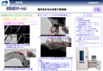 事例集 材料分析ステーション 表面・微小領域分析グループ