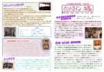 日本弱酸性美容協会 中部支部 - So-net