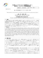 塩の異同識別のためのXANES分析 - 佐賀県立九州シンクロトロン光研究