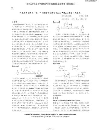 Baeyer-Villiger酸化