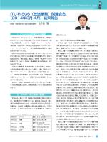 ITU-R SG6(放送業務)関連会合 (2014年3月-4月)結果報告 - ITU-AJ