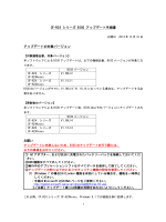 CF-RZ4 シリーズ BIOS アップデート手順書 アップデートの対象バージョン