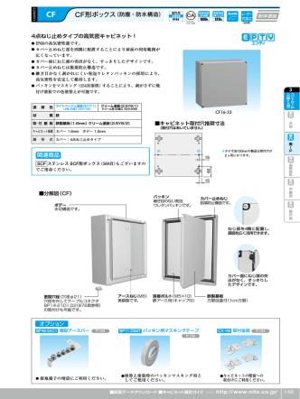 CF形ボックス