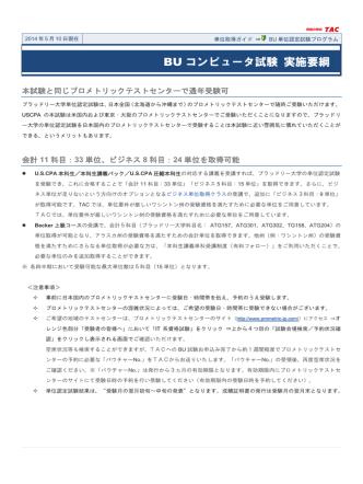 BU コンピュータ試験 実施要綱