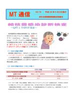 MT通信 第79号(PDF 1.16MB