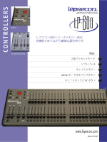 CAE LP612 調光卓