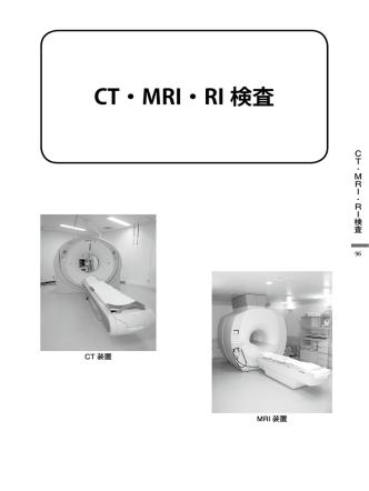 CT・MRI・RI検査のご利用について