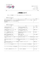 人事異動について - テレビ東京ホールディングス