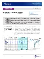 日銀短観(2014年9月調査)(PDF/258KB)