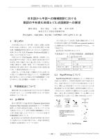 日本語から手話への機械翻訳における 動詞の手形変化処理とCL述語
