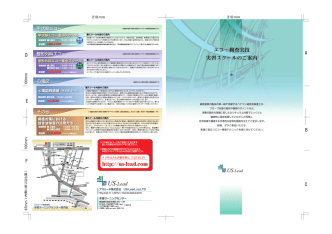 2014アスリードパンフDM折り_表面(外側)