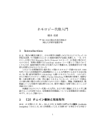 ホモロジー代数入門 - 岡山大学 理学部数学科