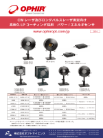 CW レーザ及びロングパルスレーザ測定向け 高耐久 LP コーティング採用