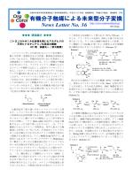 PDFファイル - 有機分子触媒による未来型分子変換