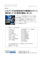 14-7-29 雷様剣士ダイジCD発売開始