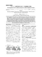 ゼオライト鋳型炭素を利用した - 北海道大学 触媒化学研究センター