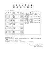 HP価格表(5頁