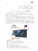 プロフェッショナル放送用 CG システムの VRi 社と業務提携