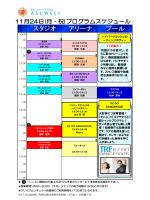 11月24日(月・祝)プログラムスケジュール