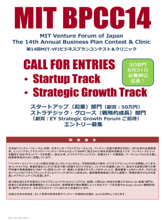 CALL FOR ENTRIES - MIT Venture Forum of Japan