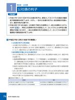 第6節 公社債 (PDF 391KB)