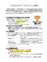 「えひめ Free Wi-Fi プロジェクト」の概要