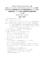N O R / レース公示 - JOCジュニアオリンピックカップ