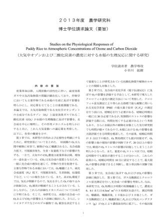 2013年度 農学研究科 博士学位請求論文(要旨)