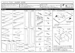マルチラック FR-036 組立説明書 (部品明細) マルチラックの組立