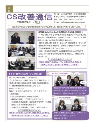 CS改善通信第4号