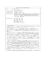 博士論文の要旨及び審査結果の要旨 氏 名 細井 綾子 学 位 博 士( 理学