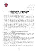 フットサル元日本代表 GK 石渡良太らが指導