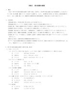 別紙5 風呂設置仕様書(PDF形式:235KB)