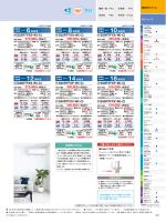 住宅設備用カタログ 2014/04発行 34p 壁掛形エアコン FXシリーズ