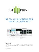 BT プライム  日本での通貨別 FX 取引高 2013 年 11 月~ 2014 年 1 月分