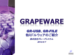 GR-USB、GR-FILE 他ミドルウェアのご紹介