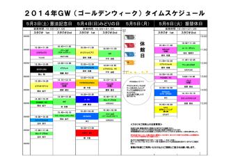 2014年GW(ゴールデンウィーク)タイムスケジュール