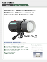 TWINKLE 04 FS|COMET DIGITAL CATALOG