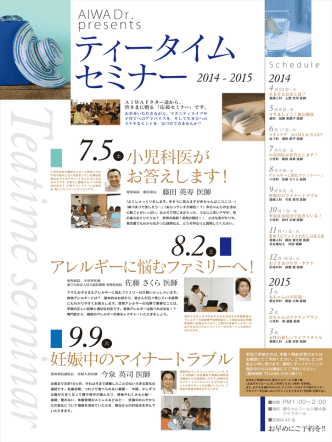 AIWA Dr. presents